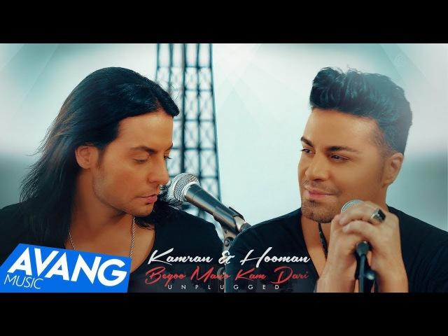 Kamran Hooman Begoo Mano Kam Dari Unplugged OFFICIAL VIDEO 4K ORIGINAL VERSION