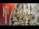 Мифы о войне актуальные и дискуссионные проблемы истории Великой Отечественной войны 1941 1945 гг