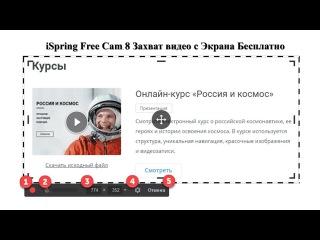 iSpring Free Cam 8 Захват видео с Экрана Бесплатно