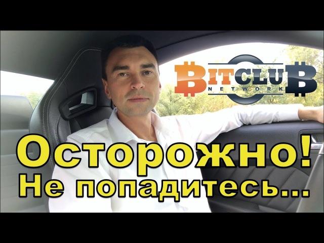 Антиотзыв о BitClub Network Максим Колыняк 18. Настоящий отзыв Битклаб.