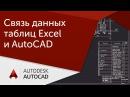 Урок AutoCAD Связь данных таблиц Excel и Автокад