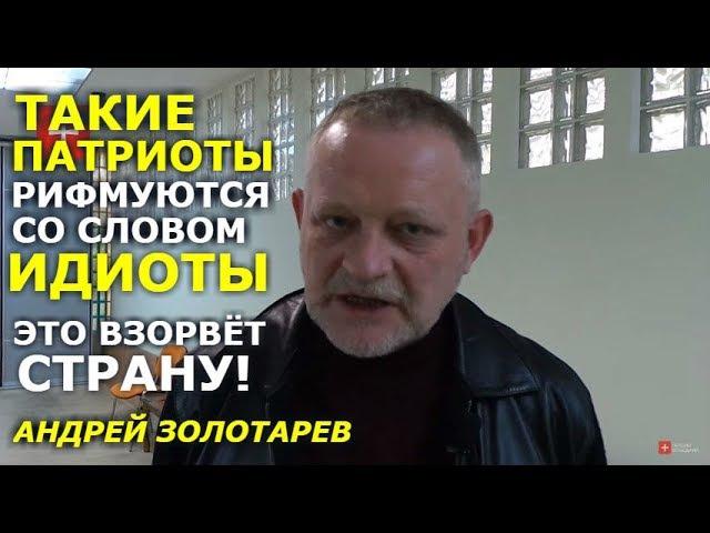Эти законы детонируют ситуацию в Украине Андрей Золотарев