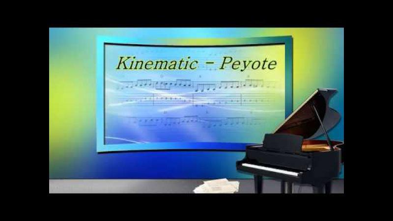Самая лучшая музыка без авторских прав Kinematic Peyote