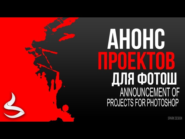 Анонс: Проектов для Фотошопа - ANNOUNCEMENT OF PROJECTS FOR PHOTOSHOP