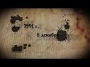 Видеокалендарь Шаги Истории 8 декабря Беловежская пуща