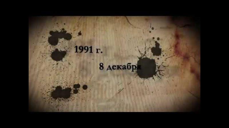 Видеокалендарь Шаги Истории - 8 декабря, Беловежская пуща