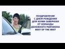 Поздравление с днем рождения для Юлии Заверюхи команды денежного марафона Best of t...