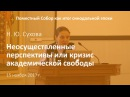 Сухова Н Ю Дискуссии о высшей богословской школе на Священном Соборе 1917 1918 гг