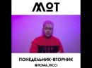 МОТ - ПОНЕДЕЛЬНИК-ВТОРНИК ( COVER BY ROMA RICCI )