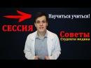 Как быстро научиться учиться Сдать сессию в МЕДе Советы студента медика