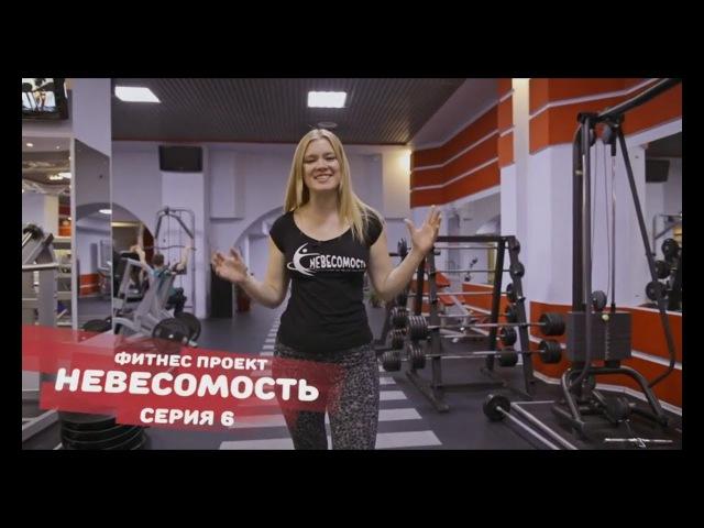 6 серия фитнес-проекта