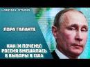 TED Лора Галанте Как и почему Россия вмешалась в выборы в США 2017