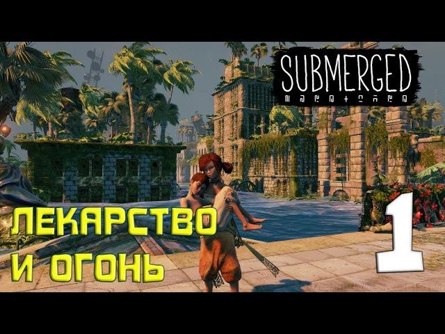 ЛЕКАРСТВО И ОГОНЬ. Submerged. Прохождение на русском 1