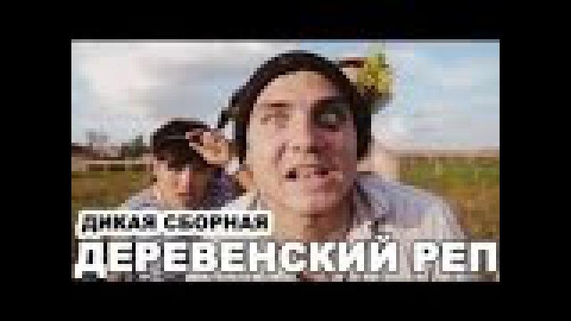 Дико Классный Деревенский Реп