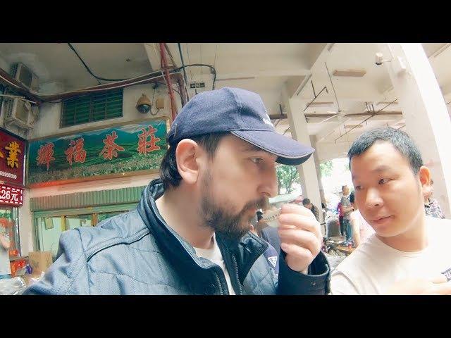Тегуанинь Рынок чая в Анси Чайные плантации на Юге Фуцзяня