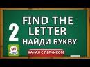 Обучение английскому. FIND THE LETTER Найди букву