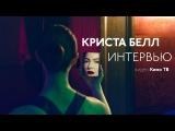 Муза Дэвида Линча — Криста Белл — о «Твин Пиксе», новых ролях и реинкарнации