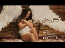 Elissar - Fi Kol Zaman | (فيديو كليب) إليسار - في كل زمان