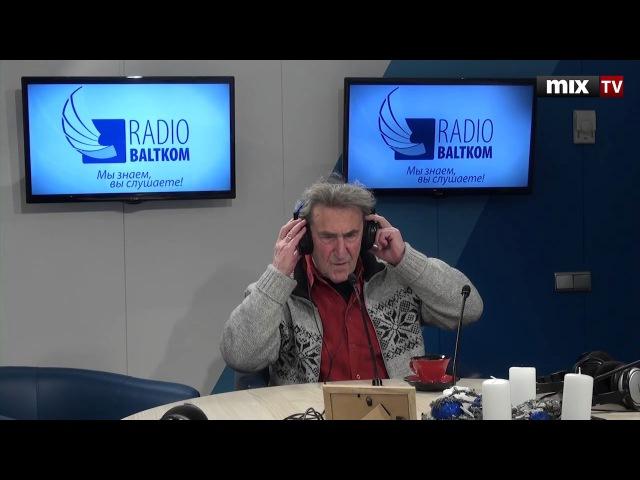 Поэт, писатель Игорь Губерман в программе Встретились, поговорили MIXTV