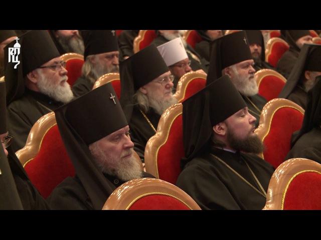 Доклад Святейшего Патриарха Кирилла на открывшемся Архиерейском Соборе Русско