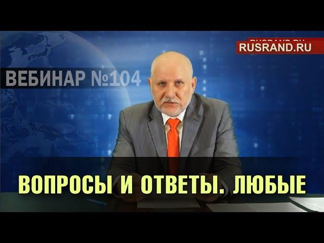 ВЕБИНАР 104 с проф. Сулакшиным «Вопросы и ответы. Любые»