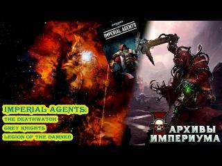 Архивы Империума - Имперские Агенты (часть 3)