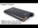 Обзор FiiO Q1 Mark II