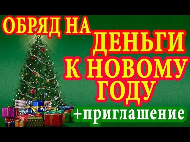 💰 ДЕНЬГИ К НОВОГОДНИМ ПРАЗДНИКАМ! 💰 Обряд от Андрея Дуйко приглашение!!