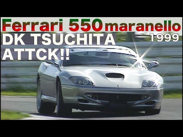 フェラーリ550マラネロ登場!! 土屋圭市 鈴鹿全開アタック!!【Best MOTORing】1999