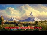 Егор Стрельников и Митя Кузнецов - Град Китяж FULL HD 7523-2015