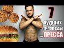 ТОП 7 Запрещенных Продуктов Если Хочешь Похудеть