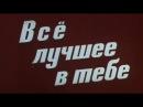Правда великого народа | 7 | Всё лучшее в тебе (1982)
