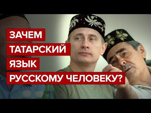 Зачем татарский язык русскому человеку