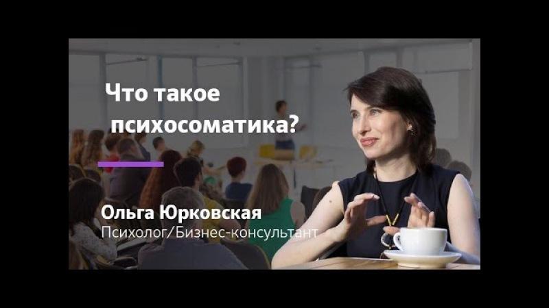 Психосоматика Что такое психосоматика Работа над собой || Ольга Юрковская