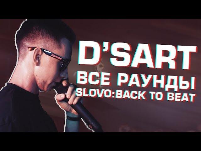 D'SART ВСЕ РАУНДЫ против КОНДРАШОВА - SLOVO:BACK TO BEAT