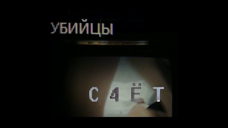 УБИЙЦЫ - Счет