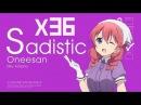 Blend-S (x36) smile sweet sister sadistic meme /Садистская смесь