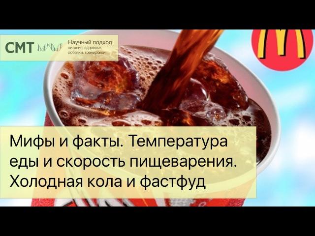 Мифы и факты Температура еды и скорость пищеварения Холодная кола и фастфуд vbas b afrns ntvgthfnehf tls b crjhjcnm gbotdfht