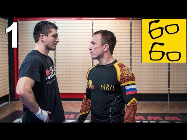 Каратэ против муай тай! Спарринг Киршев vs Дунец — каратист против тайского боксера (1/6) rfhfn' ghjnbd vefq nfq! cgfhhbyu rbhit