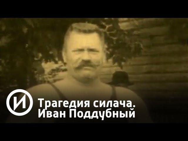 Трагедия силача. Иван Поддубный | Телеканал История