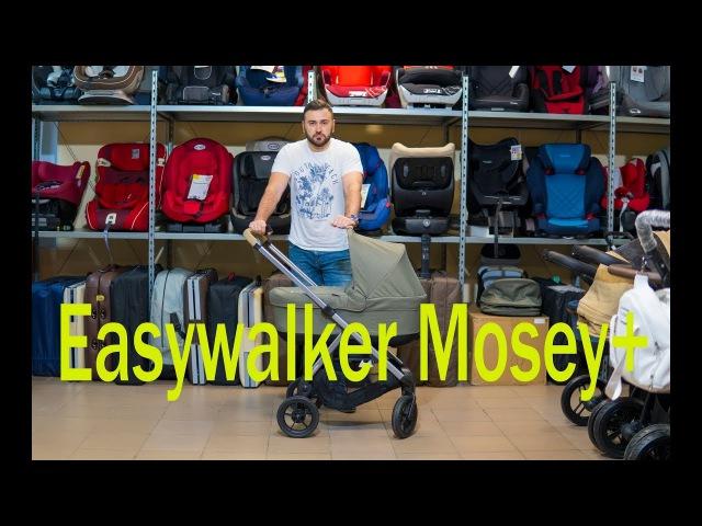 Easywalker Mosey - подробный обзор универсальной детской коляски