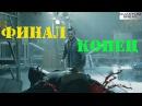 ФИНАЛ ИГРЫ Quantum Break на GTX 960 с РУССКОЙ ОЗВУЧКОЙ ★ МНЕНИЕ ОБ ИГРЕ КВАНТОВЫЙ РАЗЛОМ