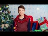 Новогодний ролик с поздравлением от ЗИП СИБ УПК