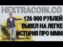 126 000 ВЫВЕЛ С HEXTRACOIN ИСТОРИЯ ПРО МММ КРИПТОВАЛЮТА И БЛОКЧЕЙН