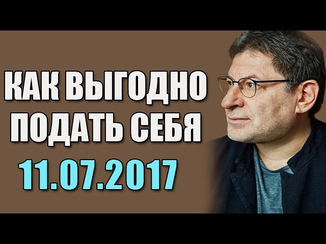 Лабковский КАК ПРЕЗЕНТОВАТЬ СЕБЯ 11.07.2017