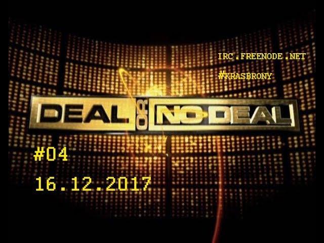 IRC - Сделка!? 4 (16.12.2017)