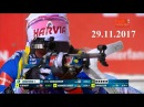 Биатлон 29.11.2017. Индивидуальная гонка. Женщины. Эстерсунд (Швеция)
