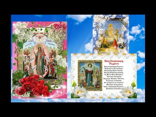 Акафист Пресвятой Богородице в честь чудотворной иконы Ея Всех скорбящих Радосте