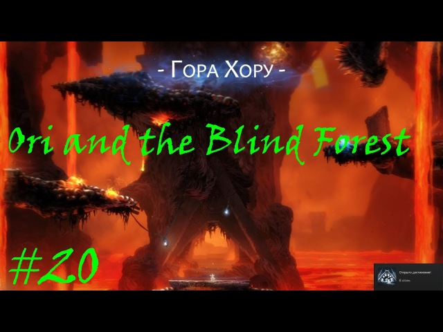 Ori and the Blind Forest. Definitive edition. 20.Гора Хору.