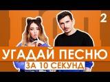 GTS Угадай песню за 10 секунд Хиты СНГ(Русские хиты) №2 Время и Стекло, Грибы, IOWA и другие